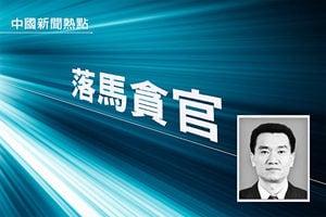 深圳前副書記李華楠貪腐淫亂賭博被雙開
