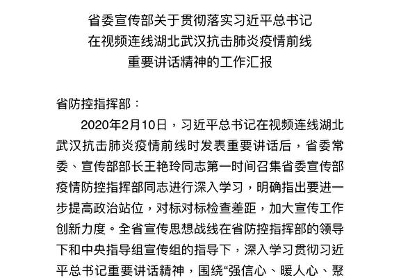 【獨家】湖北文件曝光 1600人監測輿論