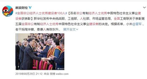 2019年小米總裁雷軍等100名民企老闆獲中共表彰。(微博截圖)