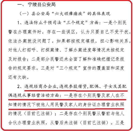 中共寧陵縣政法委2021年的政法教育整頓《綜合調研報告》披露了公安系統一些貪腐方式。圖為文件截圖。(大紀元)