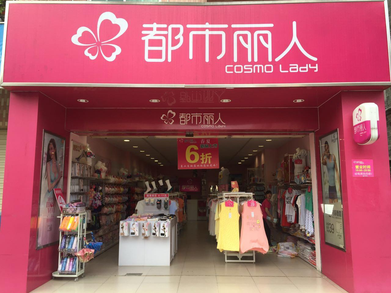 中國內衣大王「都市麗人」的業績接連滑坡,近4個月市值縮水80億港元,上半年淨利潤預計同比減少80%。(大紀元資料室)