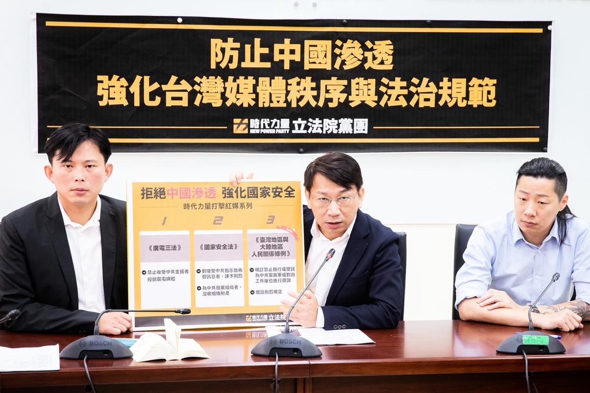 嚴防中共透過游說或給予媒體中資廣告干預台灣民主,時代力量黨團21日提出第三波修法計劃,擬修正《兩岸關係條例》。 (陳柏州/大紀元)