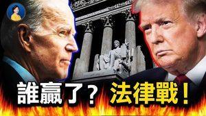 【直播】美國大選生變 搖擺州疑舞弊 法律戰開打