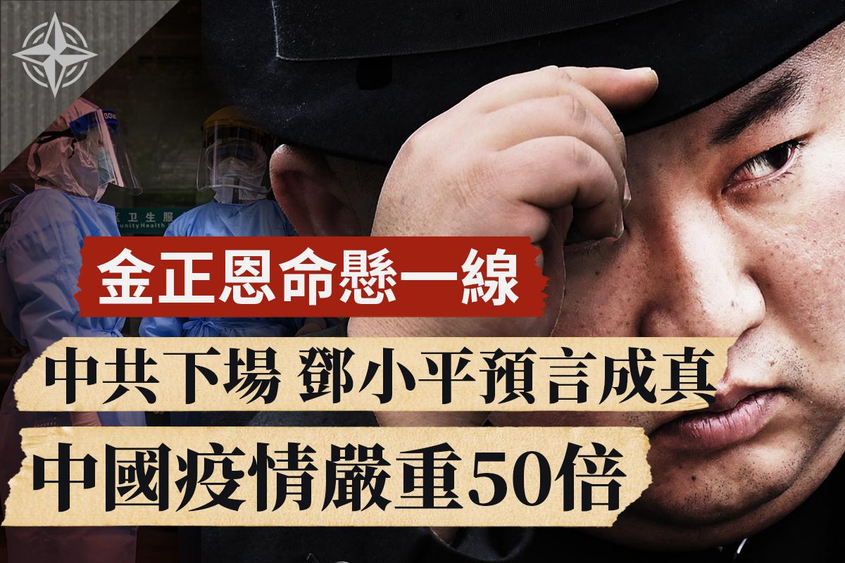 金正恩遲遲未現身 知情者:問題嚴重;外媒揭醫療造假 中國疫情比數據嚴重50倍?(大紀元合成)