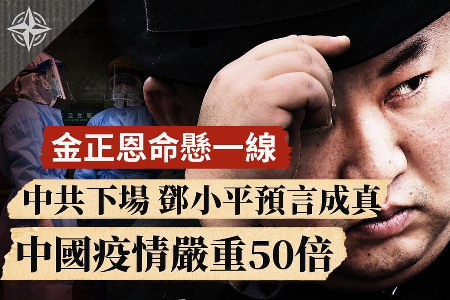 【十字路口】金正恩命懸一線?中國疫情嚴重五十倍