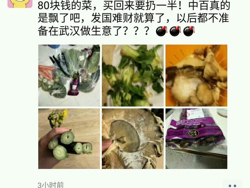 被團購「綁架」的武漢人:蔬菜貴又腐爛
