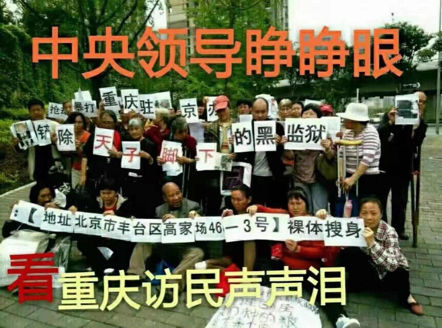 重慶駐京辦設在高家場46-3號的黑監獄,訪民揭露在裏面遭到打手暴打。(受訪者提供)