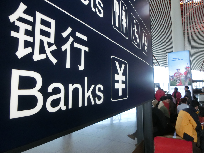 中國經濟不斷衰退,企業違約大增,銀行壞帳快速飆升。為了減少損失,銀行的信貸經理們只好忙著追債。(大紀元資料室)