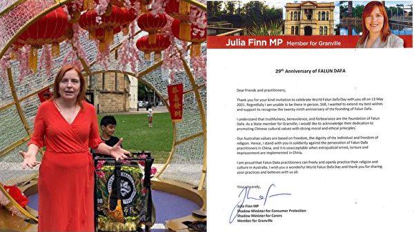 新州Granville選區議員、消費者保護影子部長菲恩(Julia Finn)在賀信中寫道,「我要對法輪大法洪傳29周年表示最良好的祝願和支持」。(大紀元合成圖)