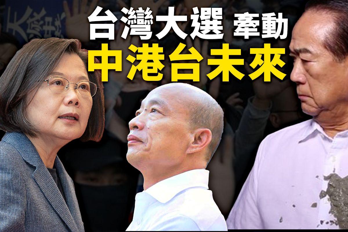 2020年台灣大選將在2020年1月11日登場,超過1930萬選民將用手中選票決定下一任中華民國總統。(新唐人合成)