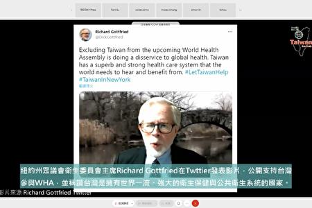 紐約州眾議會衛生委員會主席哥特弗雷德(Richard Gottfried)公開支持台灣參與WHA。(取自會議影片截圖)