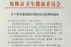 湖北仙桃發通知禁談疫情 曝光後官方稱作廢