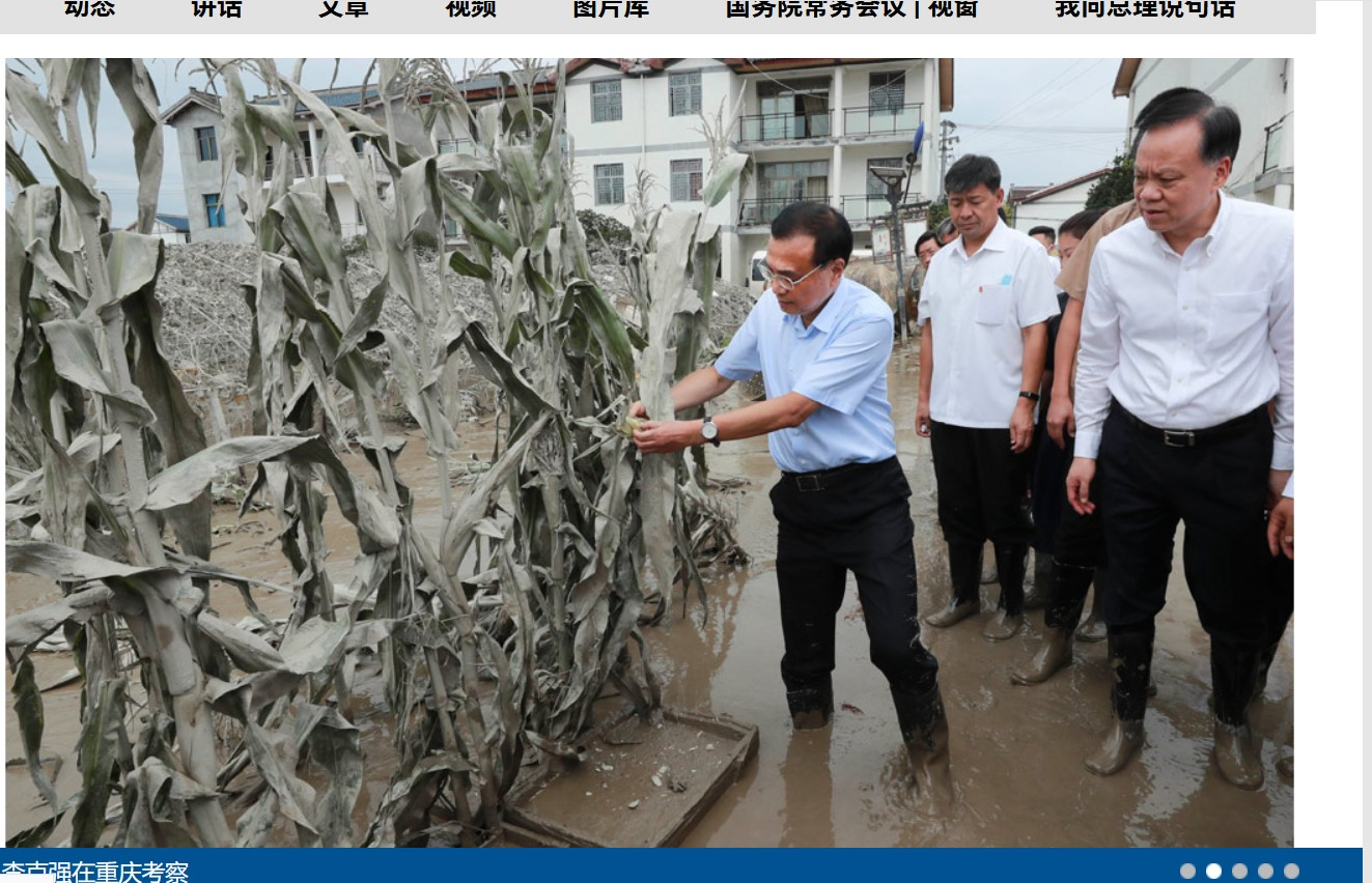 2020年8月20日,李克強到訪重慶,踩著泥水查看粟米地,並把大圖放在國務院網站上,三天後,黨媒不得不報道。(網站截圖)