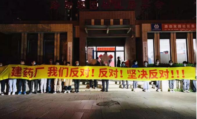 北京鬧市區建製藥廠病毒實驗室 居民抗議