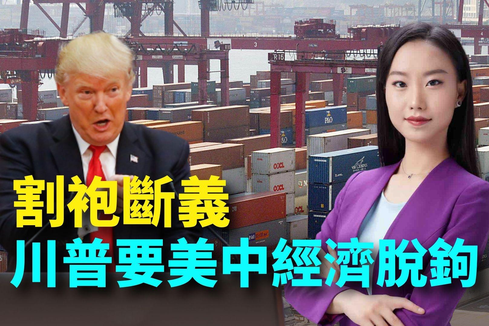 再拋美中脫鉤論,特朗普為何要與中共「割袍斷義」?同為總統競選人的拜登,為何被特朗普說成是北京的「馬前卒」,甚至在經濟上「背叛」了美國呢?(Getty Images/大紀元合成圖)
