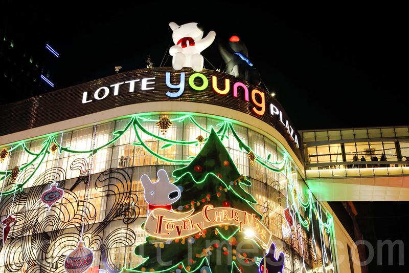 南韓樂天百貨(Lotte)持續退出中國市場,其瀋陽店面將於4月末關門。圖為樂天百貨店(明洞店)夜景。(全景林/大紀元)