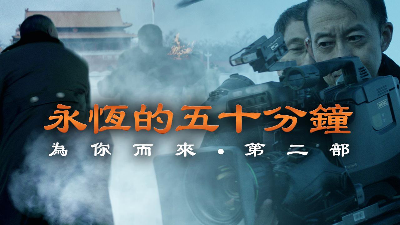 加拿大新境界影視製作的電影《永恆的五十分鐘》海報。(劇組提供)