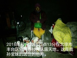 老有所居?北京寒冬強拆 60歲老人餐風露宿