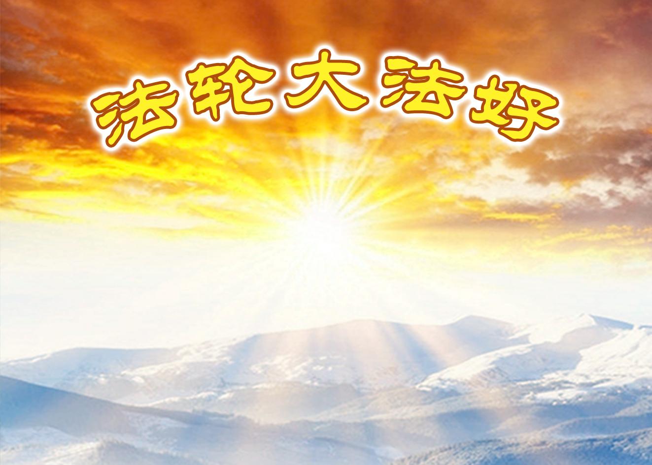 世界各族裔民眾感恩法輪大法創始人李洪志大師,讚頌大法的美好。(明慧網)