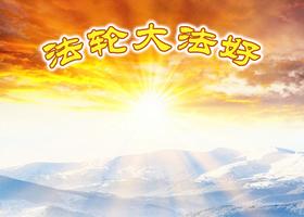 感恩李洪志大師 中西方民眾的故事