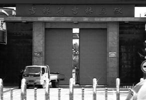 長春電視插播者孫長軍被綁架 曾陷冤獄17年