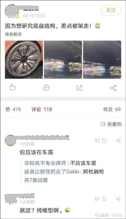 上海車展中,恆大恆馳汽車被拍到底盤是全空。(微博截圖)