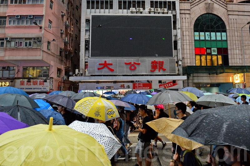 《香港人權與民主法案》直接點名制裁兩家親共港媒《大公報》和《文匯報》。圖為2019年8月18日,民陣發起遊行經過銅鑼灣《大公報》。(宋碧龍/大紀元)