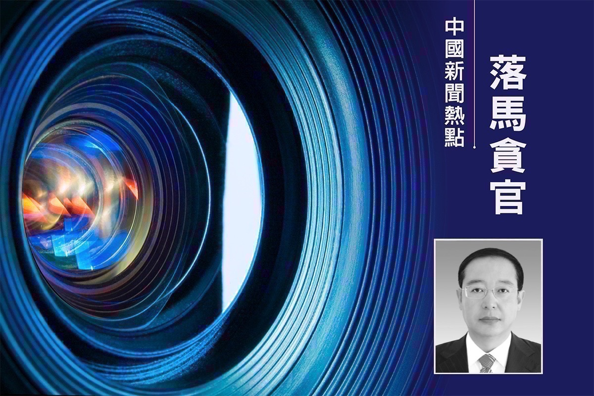 2021年2月1日晚,中共官方通報,甘肅省常務副省長宋亮涉嫌違紀違法被調查。(大紀元合成)