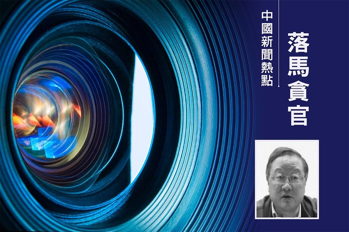 武漢市委政法委前常務副書記周濱被雙開。(大紀元合成)