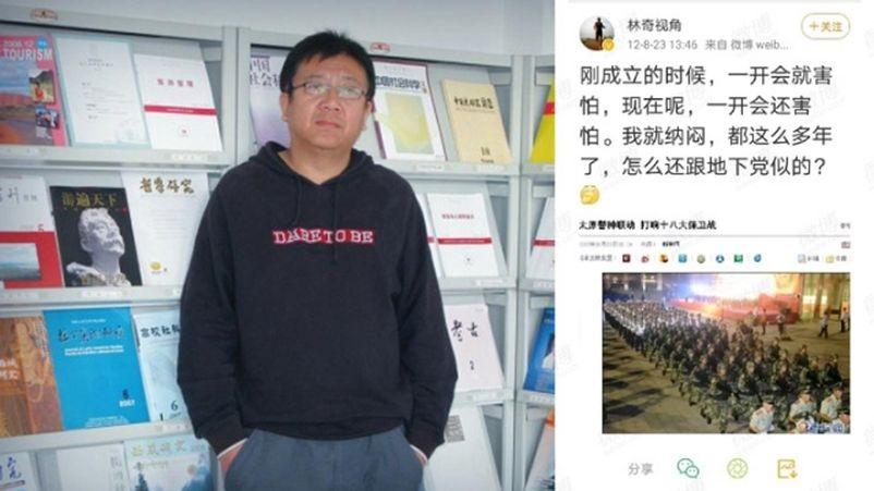 2020年5月7日,哈爾濱師範大學教授于琳琦被「毛粉」舉報。(網頁截圖)