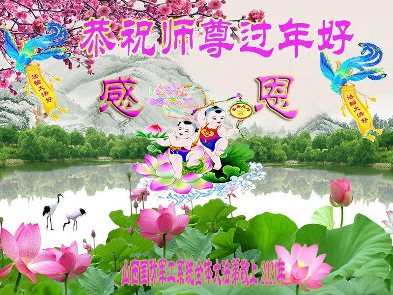 山西省國防軍工系統全體大法弟子恭祝李洪志大師過年好!(明慧網)