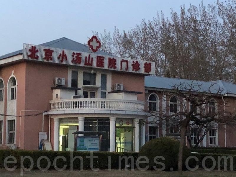 2020年3月17日,北京小湯山醫院管制出入。(大紀元)