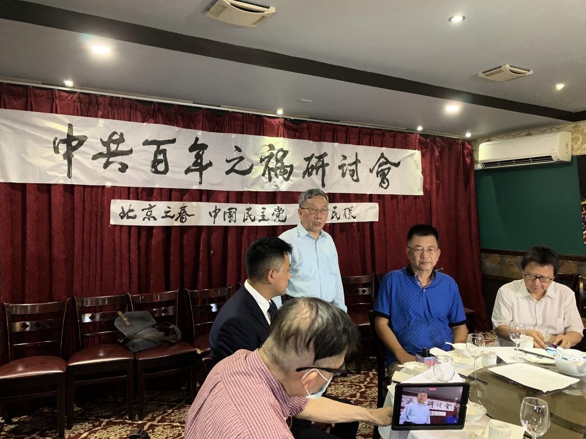 北京之春、中國民主黨、中國民聯在紐約法拉盛召開「中共百年之禍」研討會,研討中共給中國及世界帶來的禍患。(林丹/大紀元)