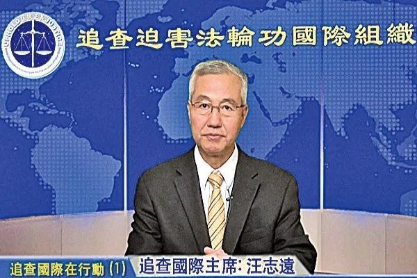 追查迫害法輪功國際組織主席汪志遠(大紀元)