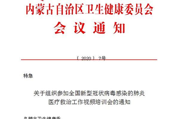 內蒙古衛健委下發通知,中共國家衛健委1月15日召開全國影片會議。(大紀元)