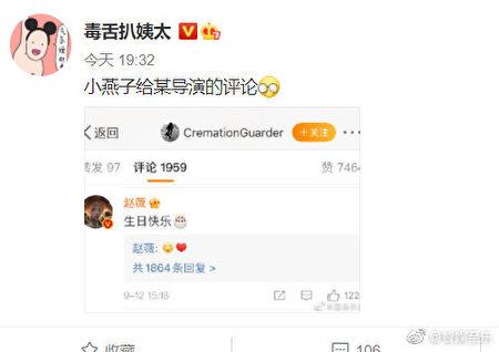 趙薇2021年9月12日在微博發文。(微博截圖)