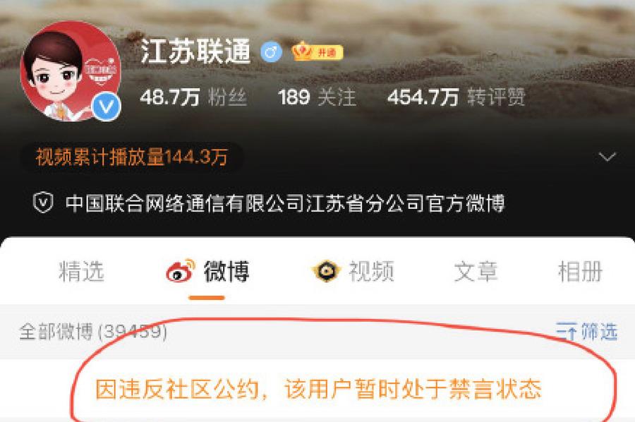 毛澤東之子冥誕 央企官微涉「蛋炒飯」遭禁言