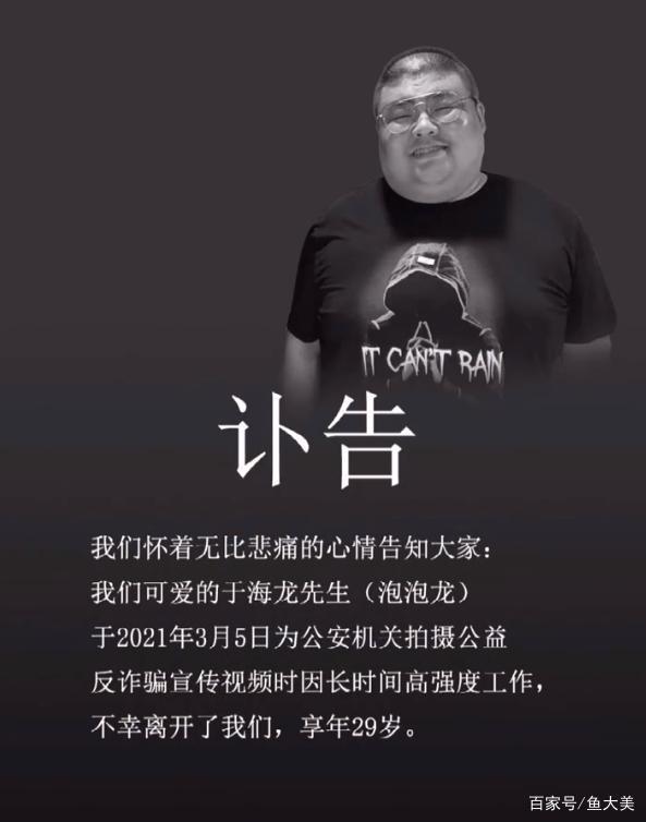 協助公安拍宣傳片太累 年輕網紅29歲猝死