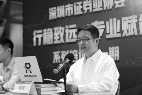深圳證券業協會副會長被女下屬舉報性侵犯。(深圳證券業協會)