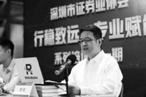 深圳證監局高層被女下屬舉報性侵 官方回應
