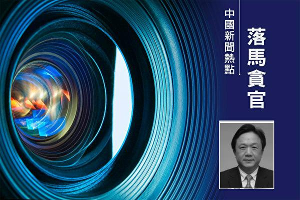 湖南省環保廳前副廳長謝立去年4月落馬。(大紀元合成)
