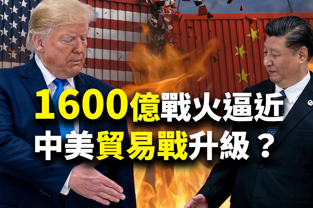 2019年12月15日,也就是這個星期天,美國很可能就要再對中國進口商品加徵關稅。(大紀元合成)