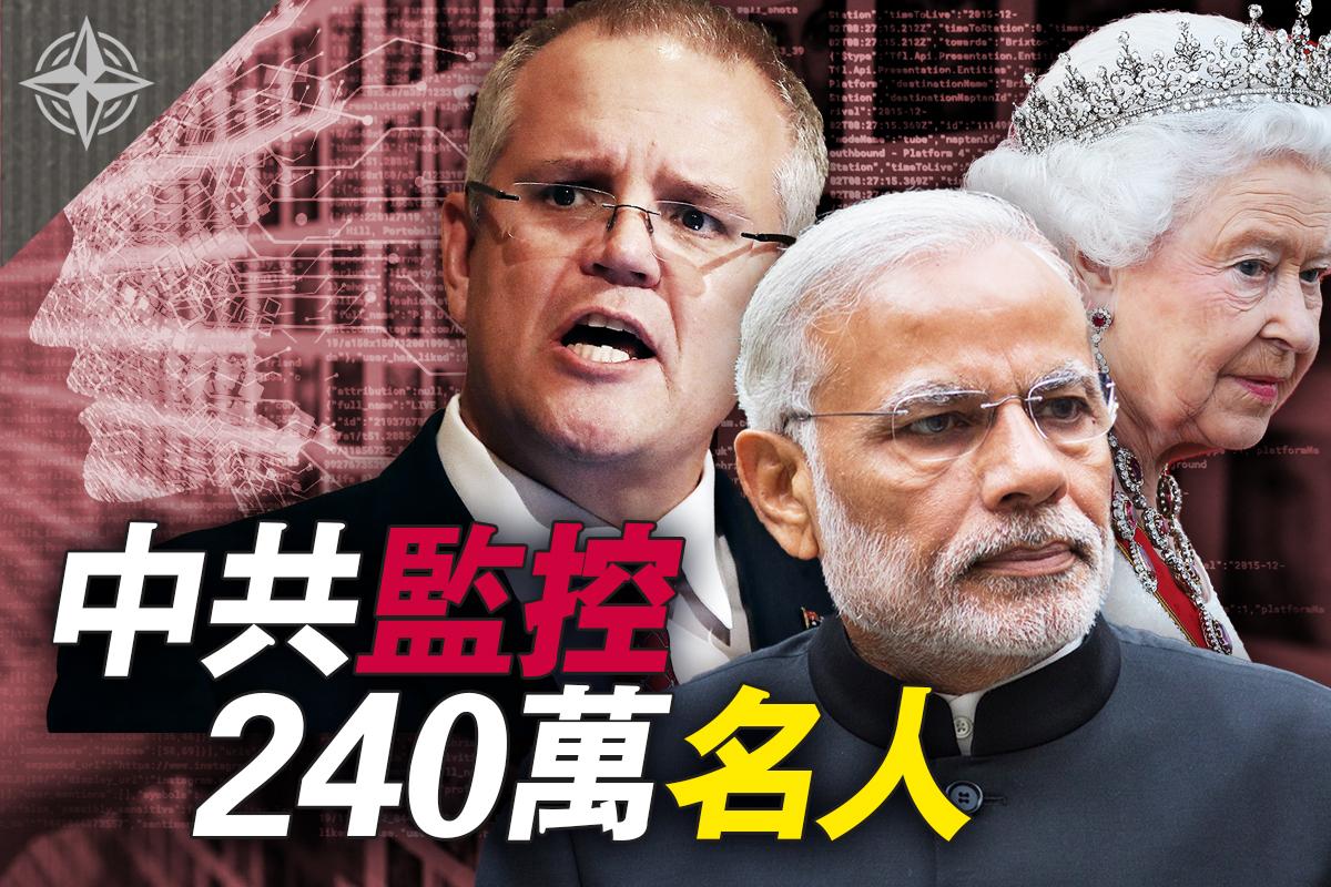監控全世界,中國企業竊取240萬人私隱;中國經濟「內循環」能打通嗎?(大紀元合成)