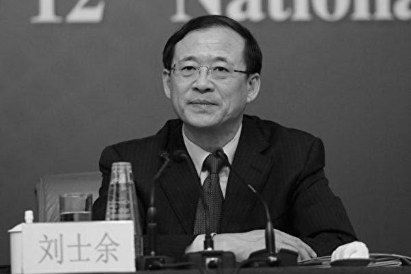 日前,中共前證監會主席,現任中華全國供銷合作總社黨組副書記、理事會主任劉士余被調查。(大紀元資料室)