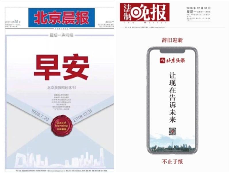 北京新年四家報紙停刊,這是其中的法制晚報和北京晨報。(大紀元合成圖)