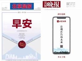 北京多家報紙停刊 專家:言論空間收緊