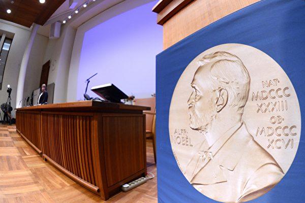 今年諾貝爾獎 六美國得主都是移民
