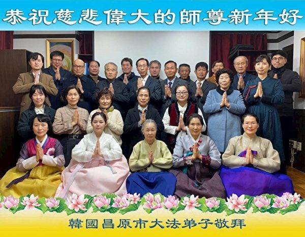 南韓昌原法輪功學員恭祝慈悲偉大的師尊新年快樂。(明慧網)