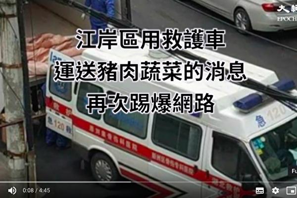 【一線採訪視頻版】武漢為何用垃圾車運菜肉