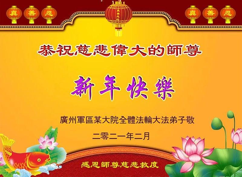廣州軍區某大院全體法輪大法弟子恭祝李洪志大師新年快樂!(明慧網)
